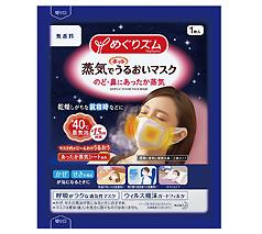 花王 めぐりズム うるおいマスク(無香料)