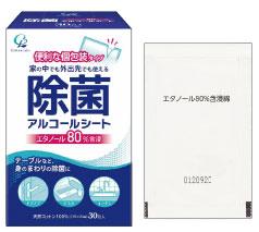 除菌アルコールシート30包