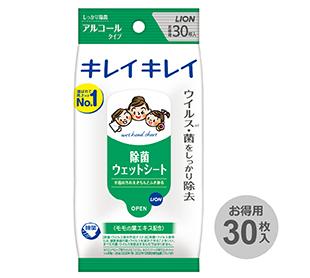 ライオン キレイキレイ除菌ウェットシート30枚(アルコールタイプ)