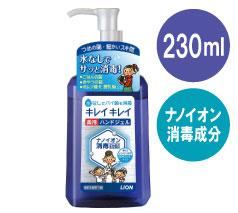 ライオン キレイキレイ 薬用手指の消毒ジェル230ml