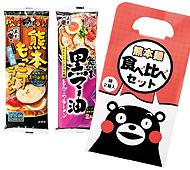 熊本麺食べ比べラーメン3食セット