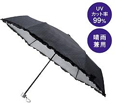ブランケット晴雨兼用折りたたみ傘