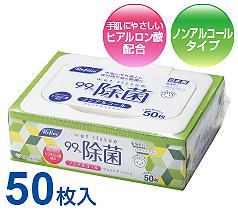 ノンアルコール除菌BOXウェットティッシュ50枚入(日本製)