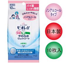 ビオレU除菌やわらかウェットシート10枚 ノンアルコール