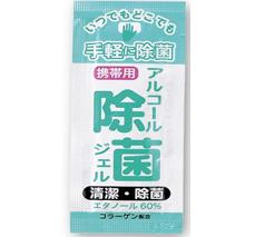 アルコール除菌ジェル(携帯用)1P 【5/12入荷予定・予約可能】