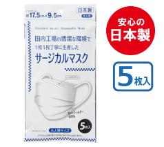 日本製サージカルマスク 5枚入