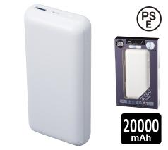 モバイル充電器 20000mAh
