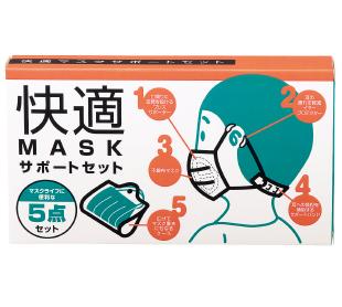 快適マスクサポートセット