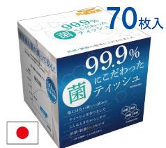 99.9%菌にこだわったティッシュ70W (日本製)