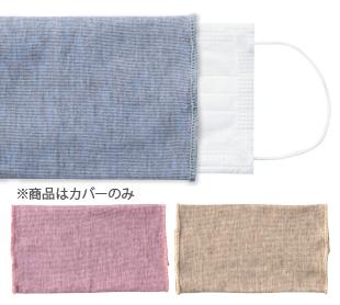 銅繊維配合洗える抗菌マスクカバー