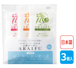 液体石鹸配合おしぼりアライフplus3個入(日本製)