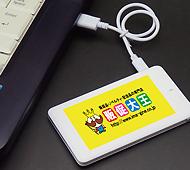 モバイルバッテリー カード 2500mAh (フルカラー名入れ専用)