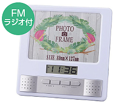 ワイドFMラジオマルチクロックフォトスタンドphototo