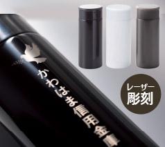 超軽量ステンレスボトル250ml レーザー彫刻名入れ代込み