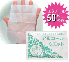除菌アルコールウェットミニ 1枚(日本製)