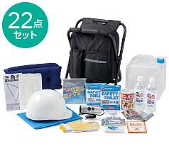 イス型リュック防災22点セット(2000A)