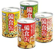 備食缶1個 (国産品)