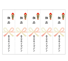 のしシール5片付(20シート)印刷込み