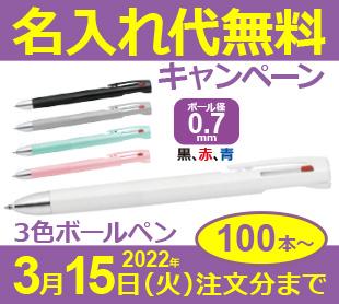 ゼブラ ブレン3C 0.7mm 名入れ専用(4月下旬以降からの対応)