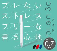 ゼブラ ブレン3C 0.7mm