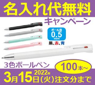 ゼブラ ブレン3C 0.5mm 名入れ専用(4月下旬以降からの対応)