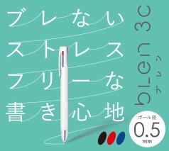 ゼブラ ブレン3C 0.5mm