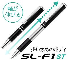 ゼブラ SL-F1 ST