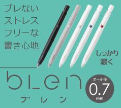 ゼブラ ブレン0.7mm