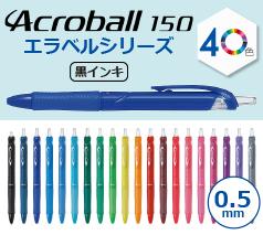 パイロット アクロボール150(0.5mm)エラベルシリーズ