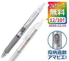 パイロット アクロボール150 Tシリーズ0.5mm フルカラー名入れ無料キャンペーン