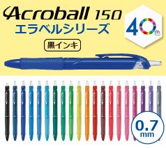 パイロット アクロボール150(0.7mm)エラベルシリーズ