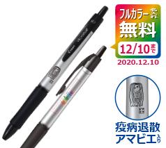 パイロット アクロボール150 Tシリーズ0.7mm フルカラー名入れ無料キャンペーン