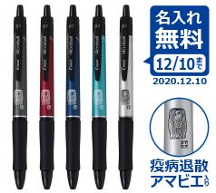 パイロット アクロボール150 Tシリーズ0.7mm 名入れ無料キャンペーン