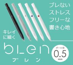 ゼブラ ブレン 0.5mm