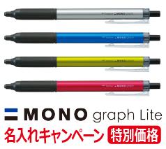 トンボ鉛筆 モノグラフライト0.5 名入れ代込みキャンペーン【5月31日まで】