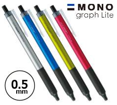 トンボ鉛筆 モノグラフライト 0.5mmボールペン