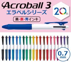 パイロット アクロボール3(0.7mm) エラベルシリーズ