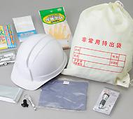 防災用ヘルメットセットBH-400