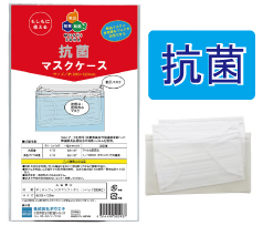 抗菌マスクケース(マスクなし)日本製