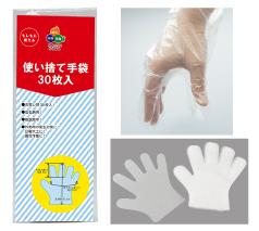 使い捨て手袋30枚入