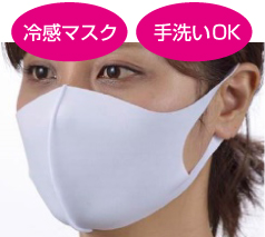 ひんやり接触冷感マスク 3枚入