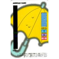 アメダスカード(国産品)