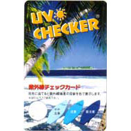 紫外線チェックカード(国産品)