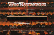 ワインサーモメーター(国産品)