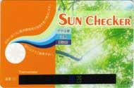 サンチェックカード(国産品)