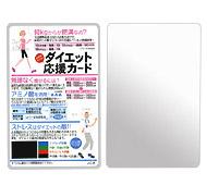 ダイエット応援カードミラー(国産品)