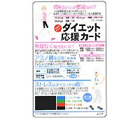 ダイエット応援カード(国産品)