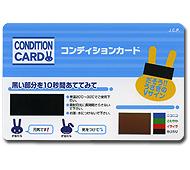 コンディションカード(日本製)