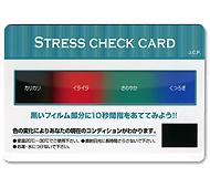 ストレスチェックカード(国産品)