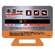 車温カード(国産品)